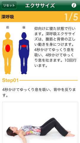 腰痛診断 個別改善プログラム