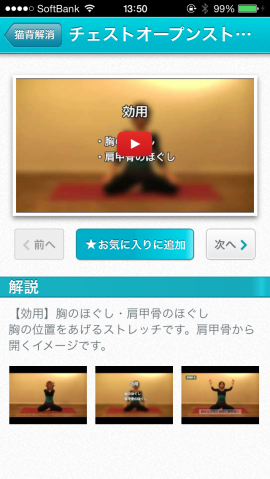 トレーニング動画 うちトレ 筋トレ・ストレッチアプリ特集