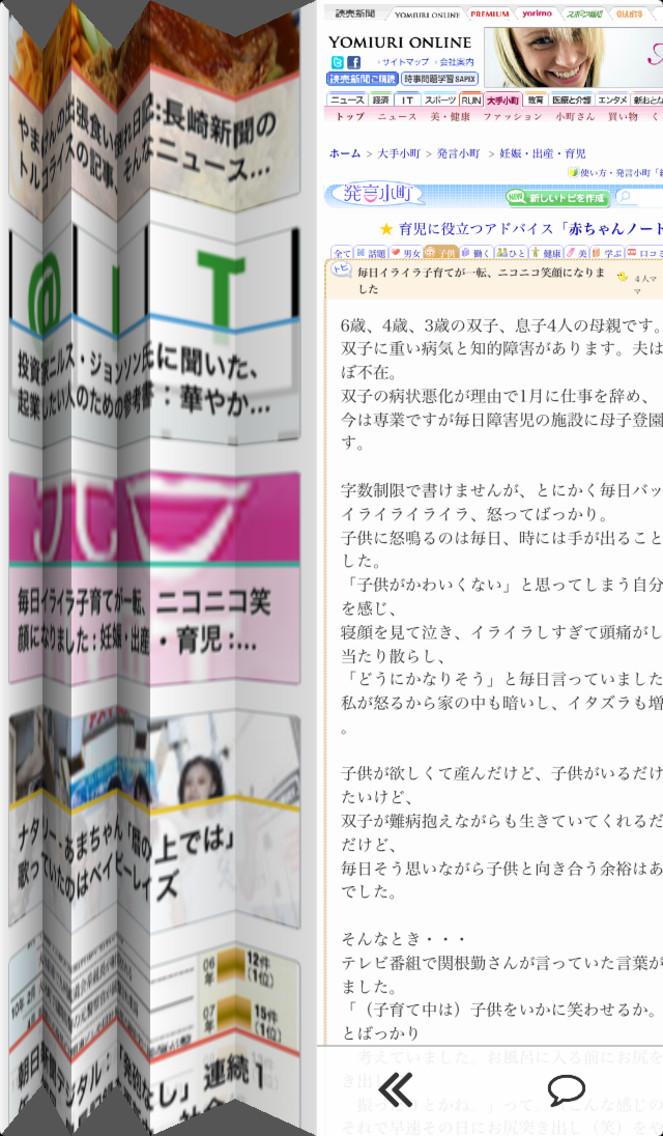 OrigamiNewsスクリーンショット