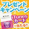 祝2周年!iTunesカード1500円分を10名様にプレゼント!