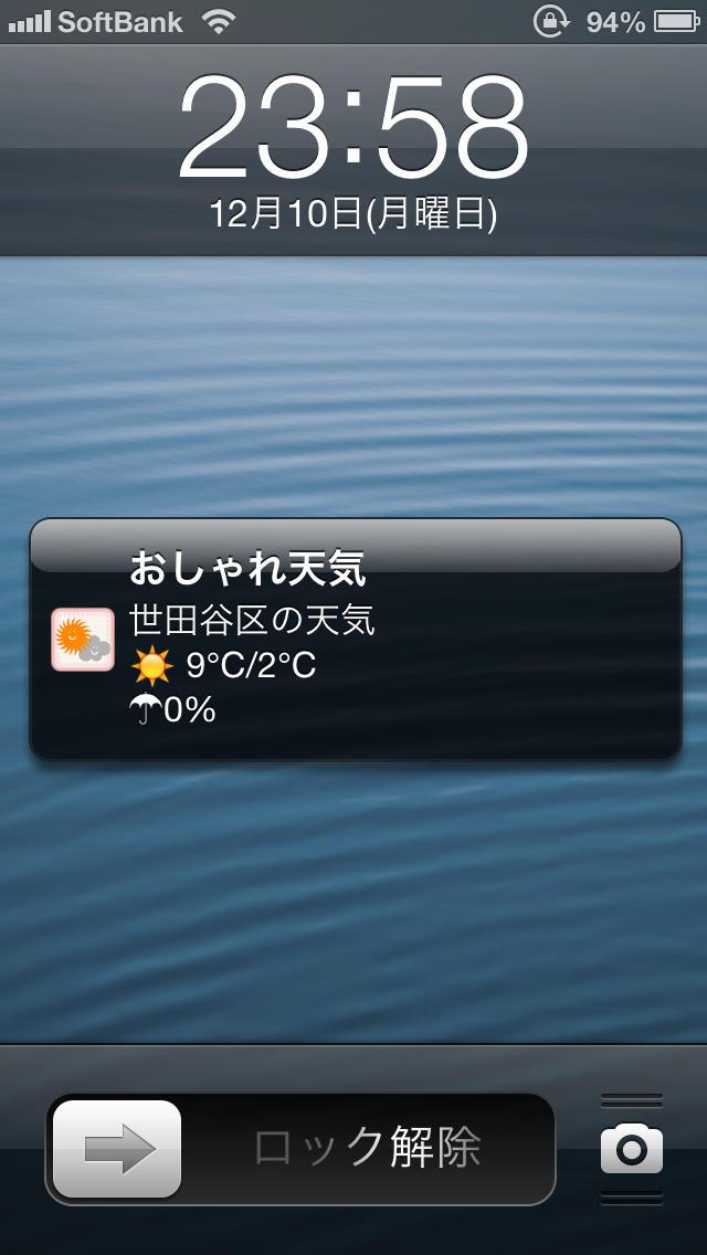おしゃれ天気 女子に人気の今日のコーデと天気が一度にわかる かわいい画面の天気予報アプリ!スクリーンショット