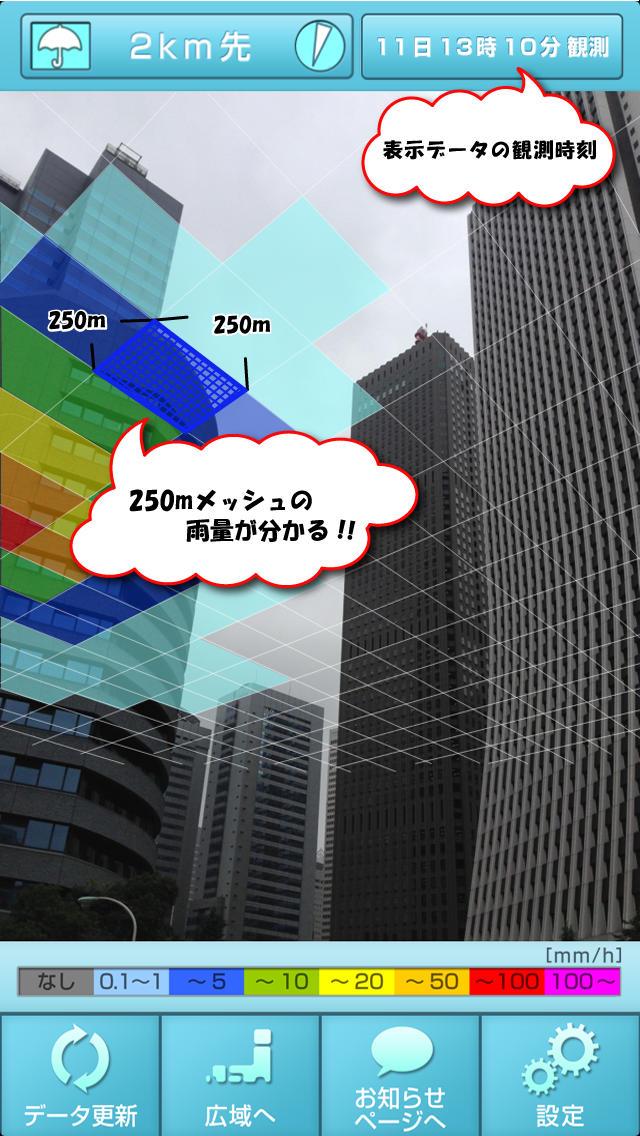 Go雨!探知機 -XバンドMPレーダ-スクリーンショット