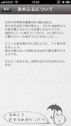 『あめふる』