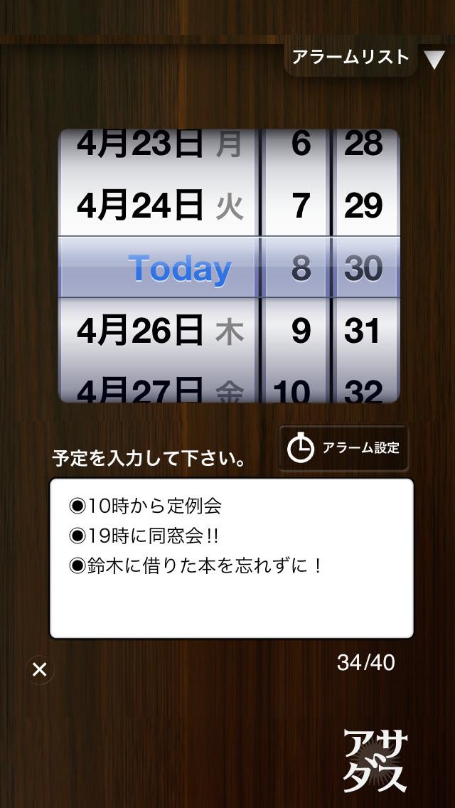 お天気目覚しアプリ アサダススクリーンショット