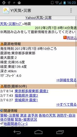 tenki.jpスクリーンショット
