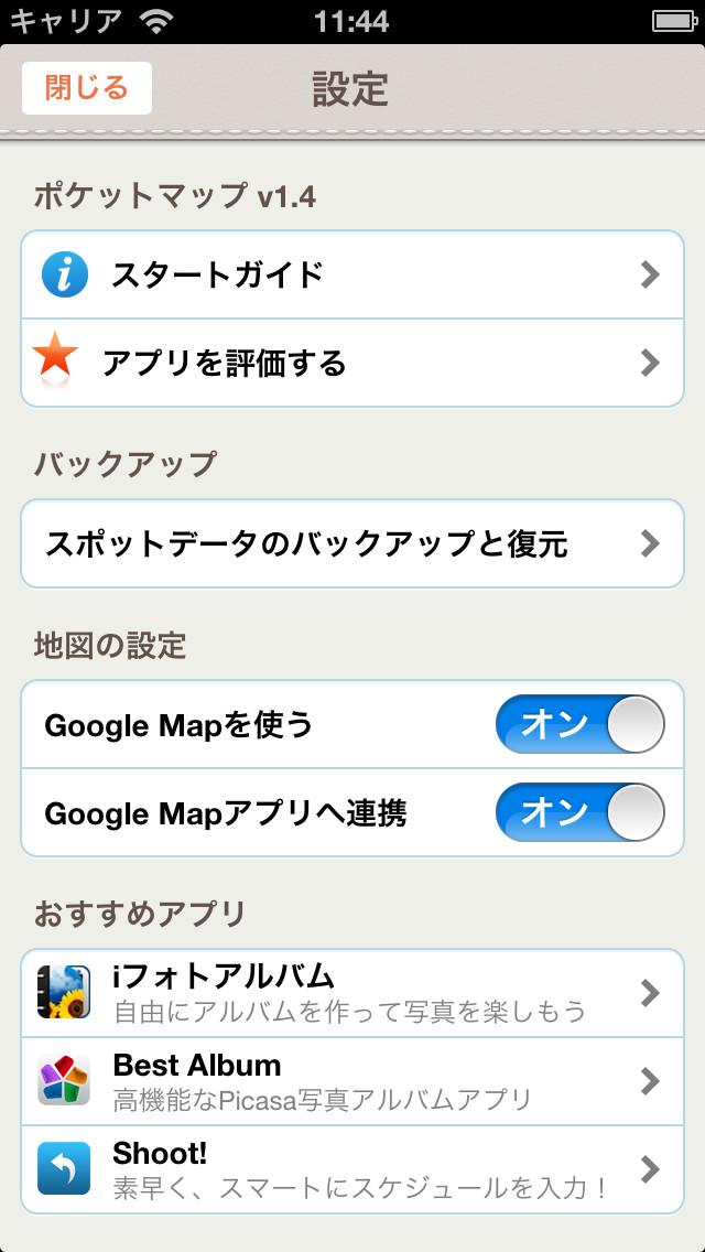 ポケットマップ – 地図ブックマークのフォルダ管理スクリーンショット