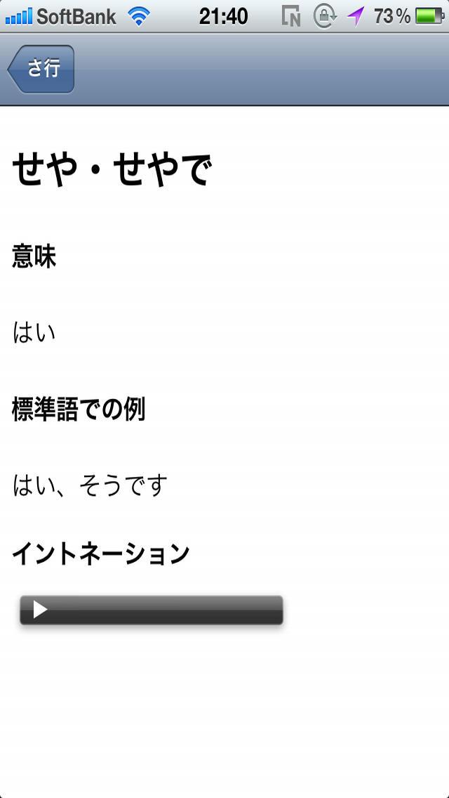関西弁イントネーションスクリーンショット