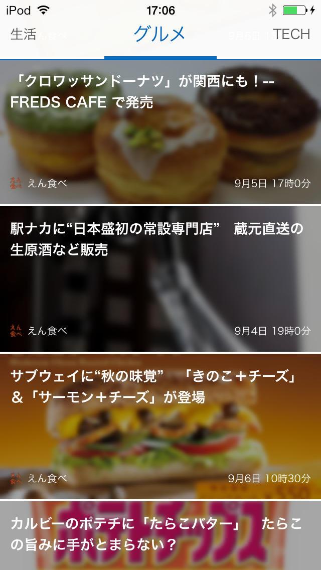 ニュースが写真で読める NewsHub (ニュースハブ) – 今、注目の情報が一目でわかるスクリーンショット
