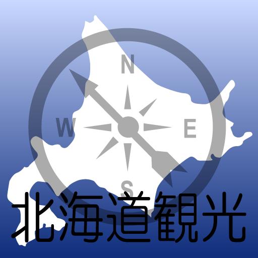 北海道観光コンパス