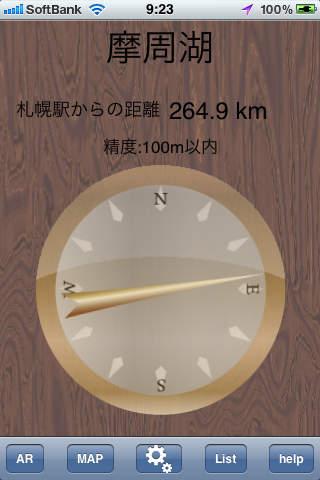 北海道観光コンパススクリーンショット