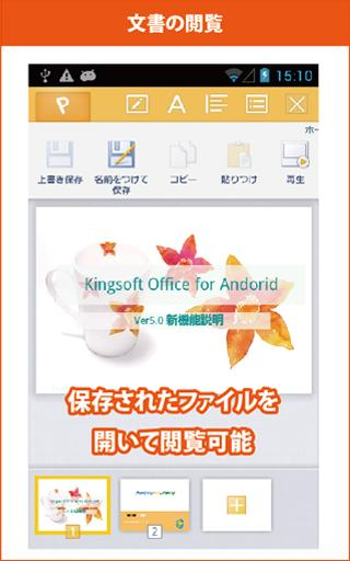 KINGSOFTOffice for Android 無料版スクリーンショット