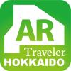 トラベラー北海道