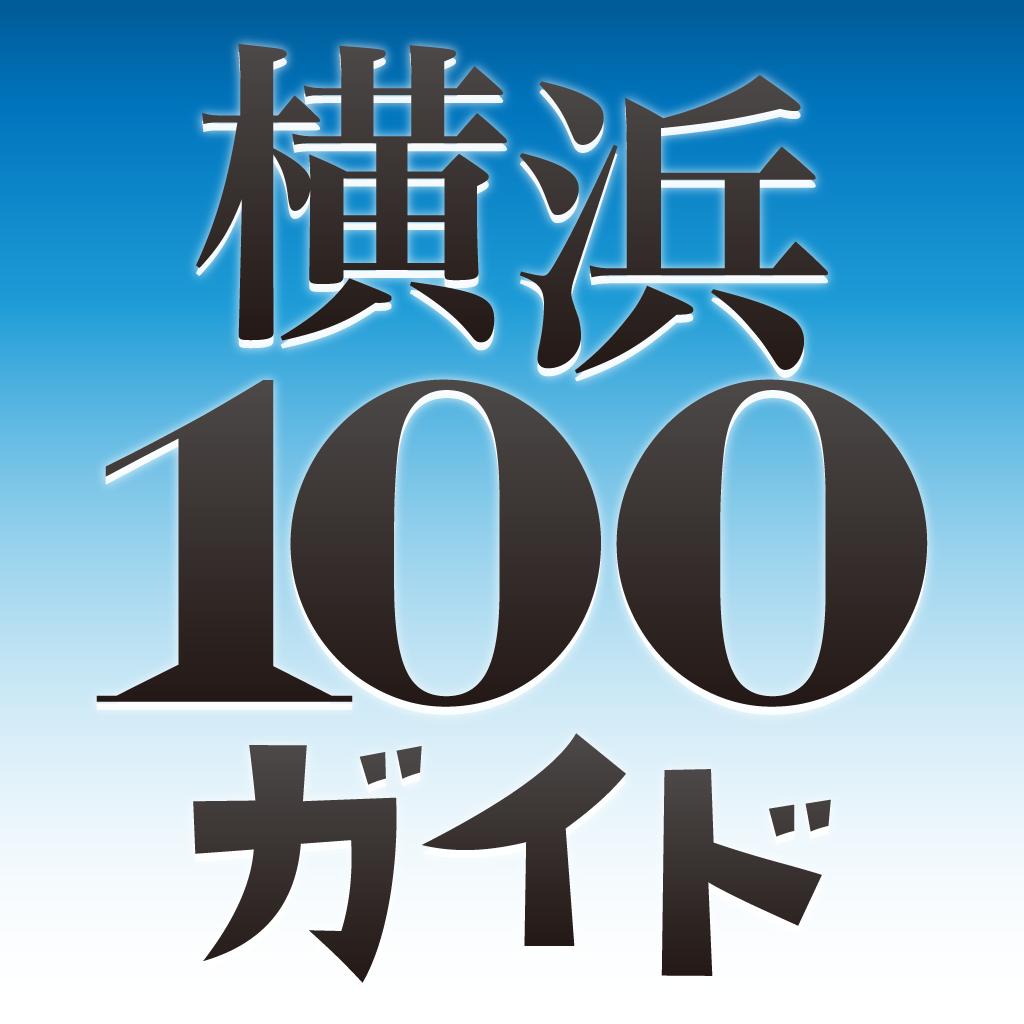 横浜100ガイド