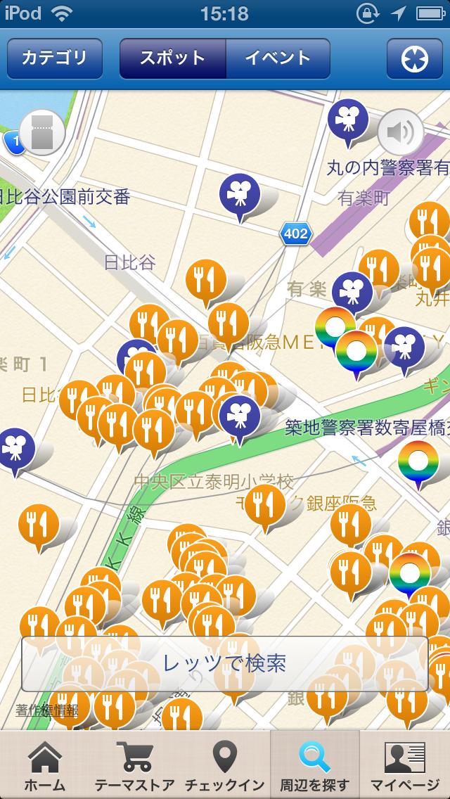 横浜100ガイドスクリーンショット