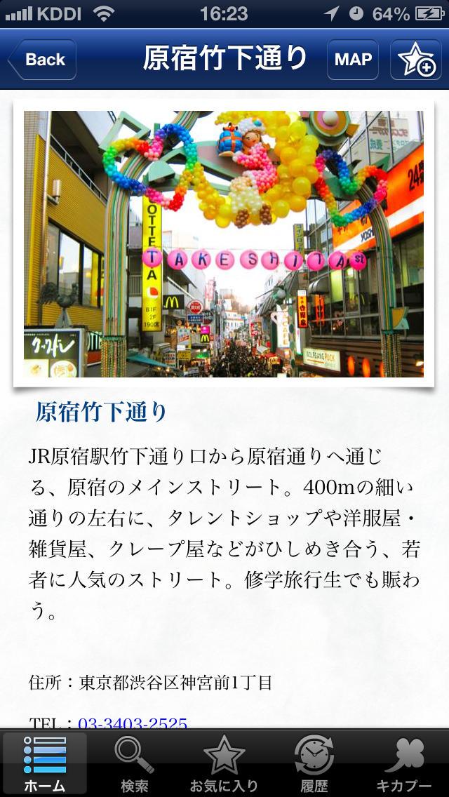 東京サクッとガイドスクリーンショット