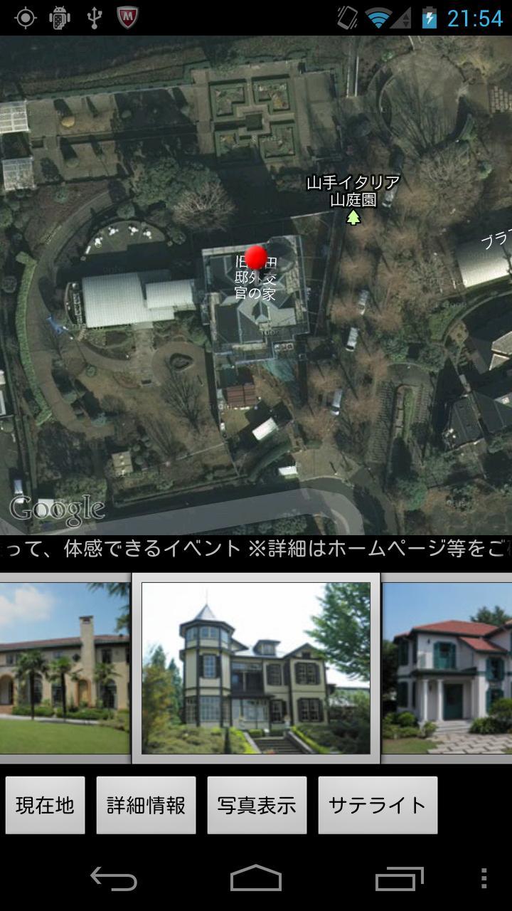 横浜観光ガイド(ローカル)スクリーンショット