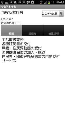 金沢市公式アプリ