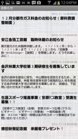 金沢市公式アプリスクリーンショット