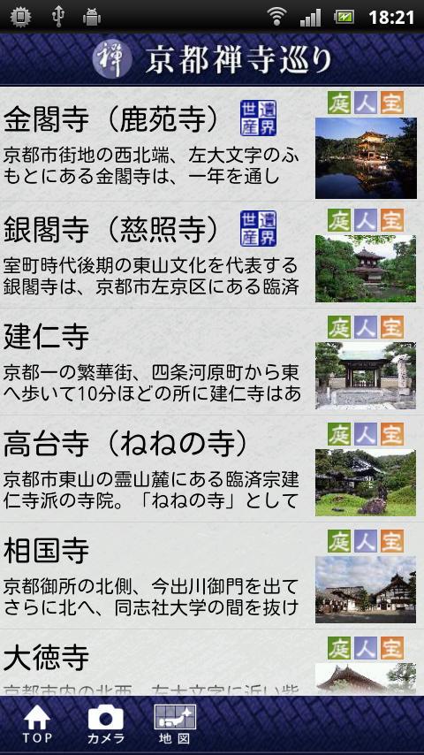 京都禅寺巡りスクリーンショット