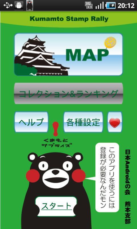 熊本ご当地アプリβスクリーンショット