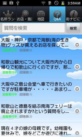大阪ナビスクリーンショット
