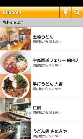 ひろしま観光マップ