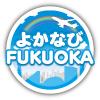 福岡・博多の観光案内アプリ よかなび