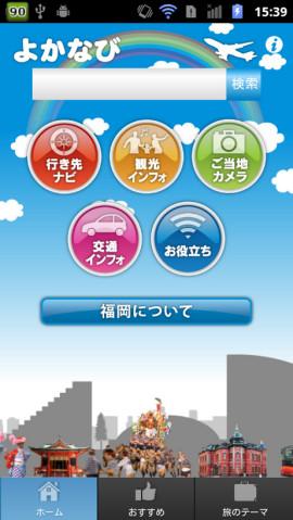 福岡・博多の観光案内アプリ よかなびスクリーンショット