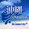 沖縄2Go!
