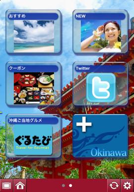 沖縄2Go!スクリーンショット