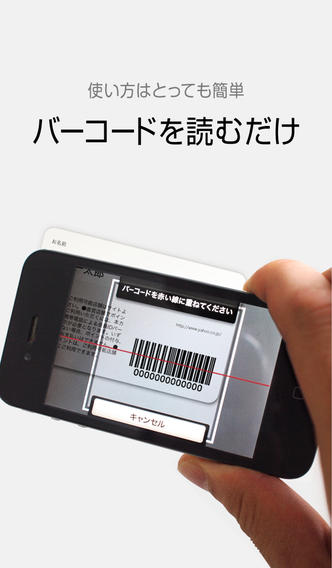 Yahoo!カードケース ~ポイントカードをスマホで一括管理~スクリーンショット