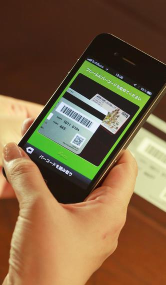 PoiCa ポイントカード電子化アプリスクリーンショット