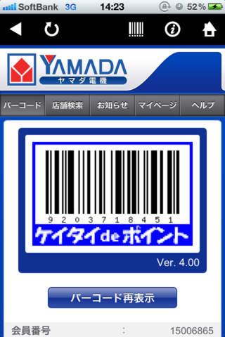 YAMADAモバイルスクリーンショット