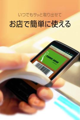 Yahoo!カードケース ~ポイントカードをスマホで管理~スクリーンショット