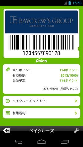 PoiCa ポイントカード・スタンプカード電子化アプリスクリーンショット