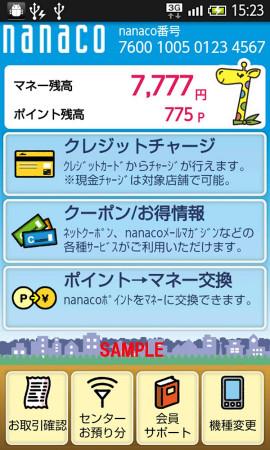 電子マネー「nanaco」スクリーンショット