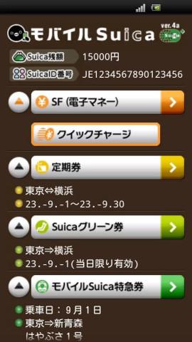 モバイルSuicaスクリーンショット