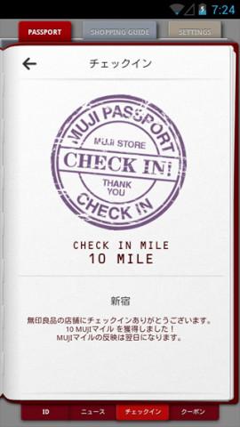 MUJI passportスクリーンショット