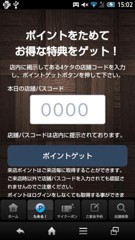 ワタミグループ公式アプリスクリーンショット