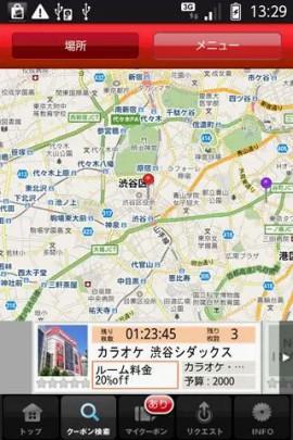 レストランカラオケ・シダックススクリーンショット