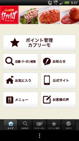 カプリチョーザ公式アプリスクリーンショット