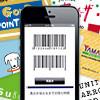 パンパンのお財布をスリムにダイエット!「カードレス」アプリ特集