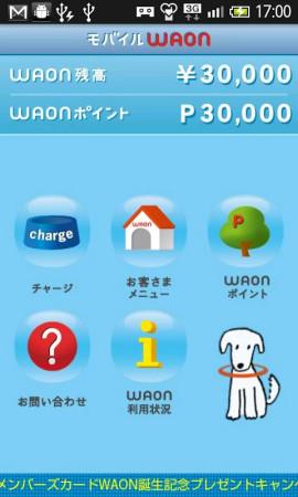 380957_waon_02.jpg