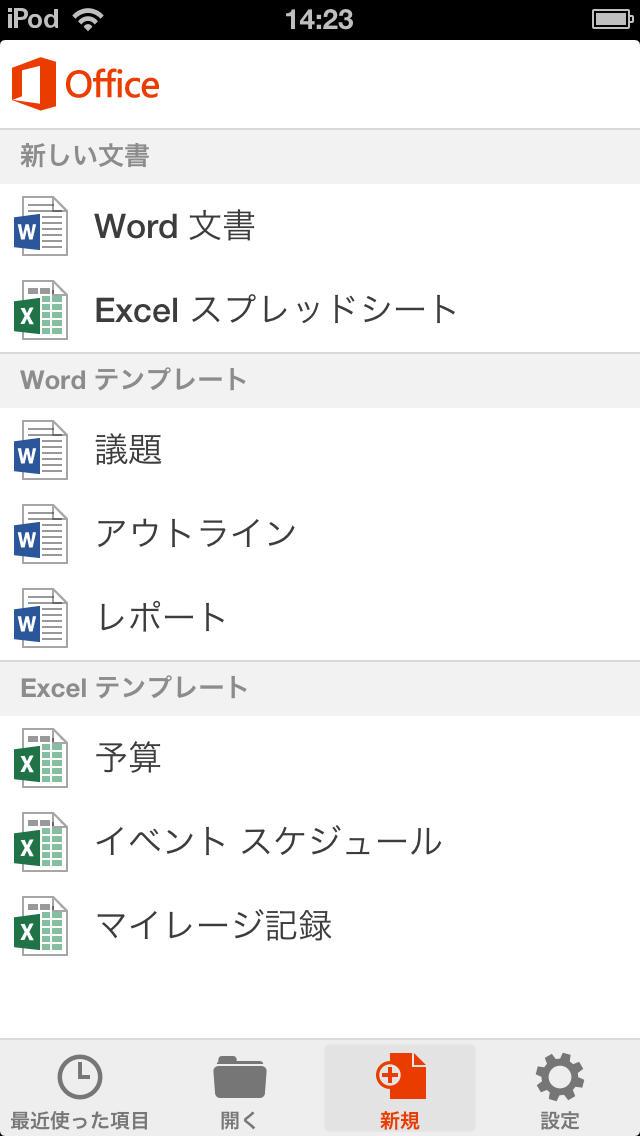 どこにいてもOfficeのデータが編集できる!スクリーンショット
