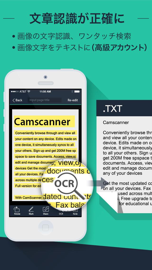 全世界ダウンロード数最多スキャンアプリ!『CamScanner Free』スクリーンショット