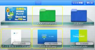簡単にファイルを転送!『ぱっと転送 File Transfer』スクリーンショット