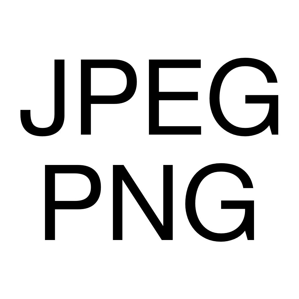 トラブル解決!『JPEG <-> PNG ~画像ファイルフォーマット変換~』