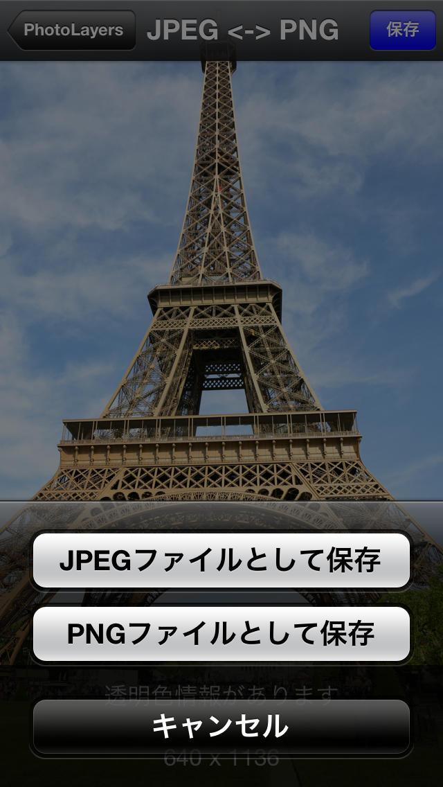 トラブル解決!『JPEG <-> PNG ~画像ファイルフォーマット変換~』スクリーンショット