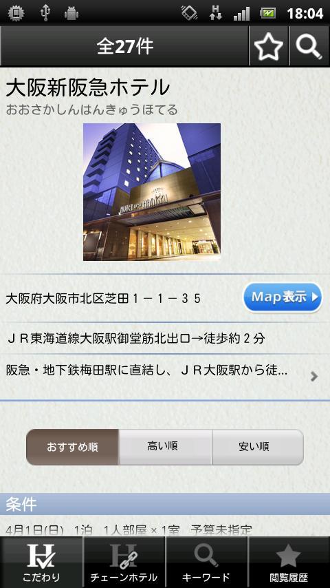 出張先のホテル選びに便利なナビゲーションアプリ『出張ホテル』スクリーンショット