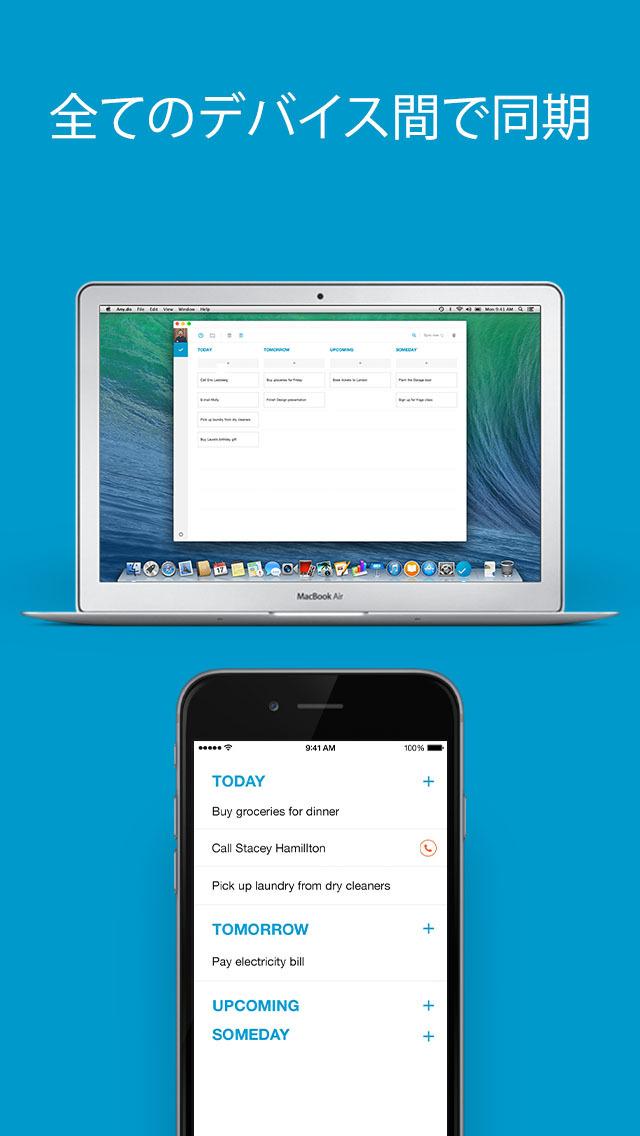シンプルで見た目もおしゃれ!使いやすさが魅力のタスク管理アプリ『Any.DO To-do list』スクリーンショット